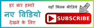 Hindi Subscribe Button TOTS AND MOMS
