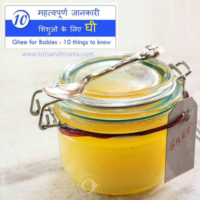 Ghee for Babies, When, How, Why and Benefits kannada hindi