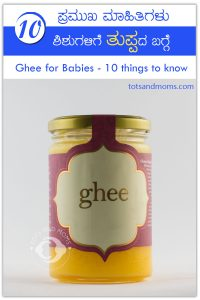 Ghee for Babies, When, How, Why and Benefits kannada hindi tuppa