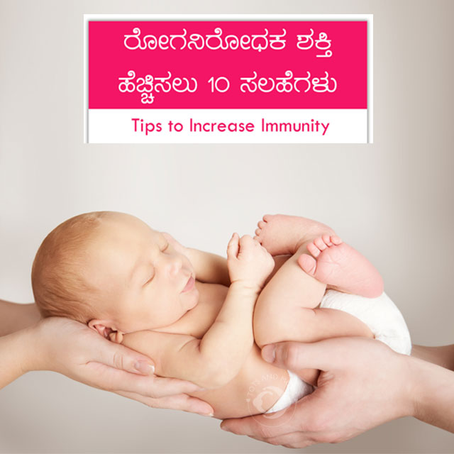 Tips to Increase Immunity in Babies and Kids | How to boost immunity Kannada hindi
