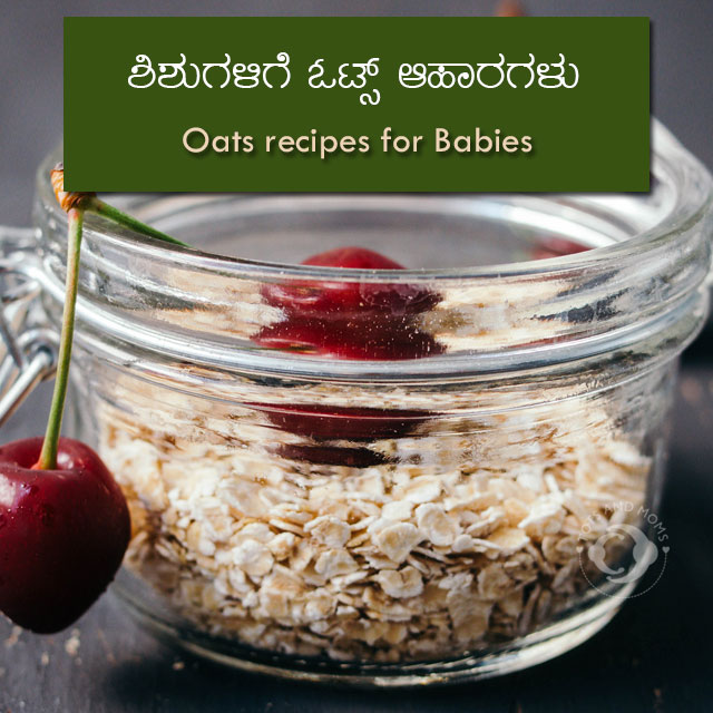 Can I give my baby Oats? Oats recipes for Babies, Toddlers & Kids shishu aahar makkalu hindi kannada